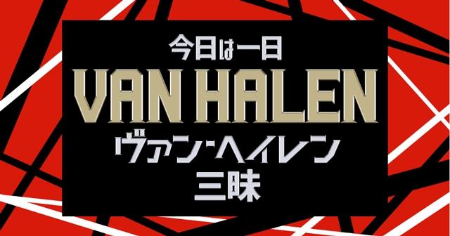 本日お昼0:15分からNHK FMで「VAN HALEN三昧」